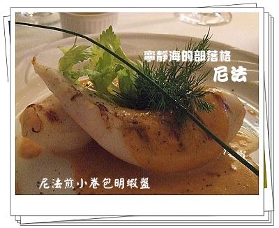 尼法_尼法煎小卷包明蝦盤