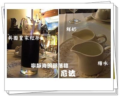 尼法_皇家紅茶、糖水與牛奶