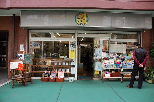 secondhand bookstore 'horo'