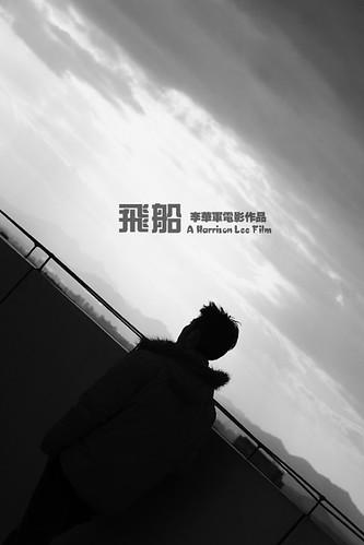 《灌篮》,《飞船》 - 黄渤 - 黄渤的博客