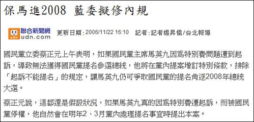 Screenshot - 2006_11_22 , 下午 05_07_14 (by tenz1225)