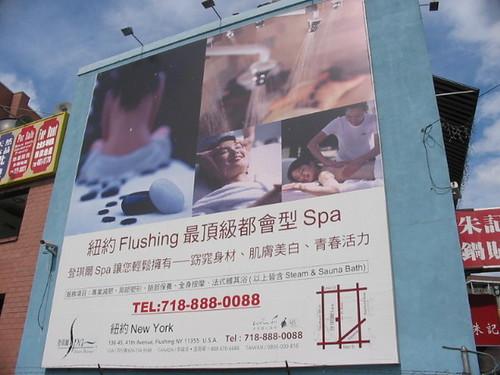 法拉盛廣告
