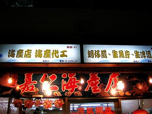布袋觀光魚市 - 海產料理店