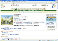 Amazonの検索結果から図書館の蔵書を調べる!