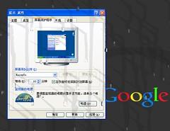 Rainy Screensaver  – 雨水&时钟屏保