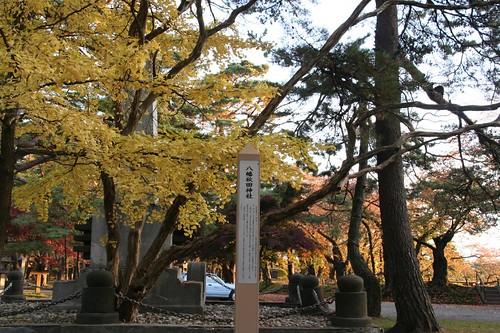 千秋公園八幡秋田神社前
