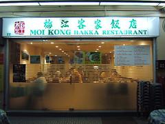 moi-kong-shopfront