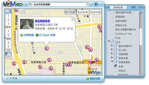 [Dashboard widget] urmap 0.1a2 - Kijiji 地圖圖文 + Skype