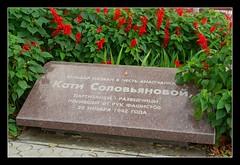 Памяти Кати Соловьяновой / In memory of Katya Solovyanova