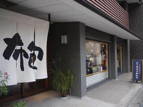 京都信三郎