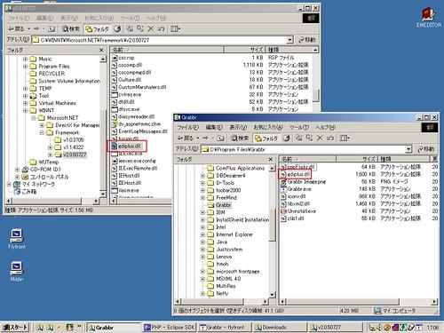 gdiplus.dllをGrabbrディレクトリへコピー