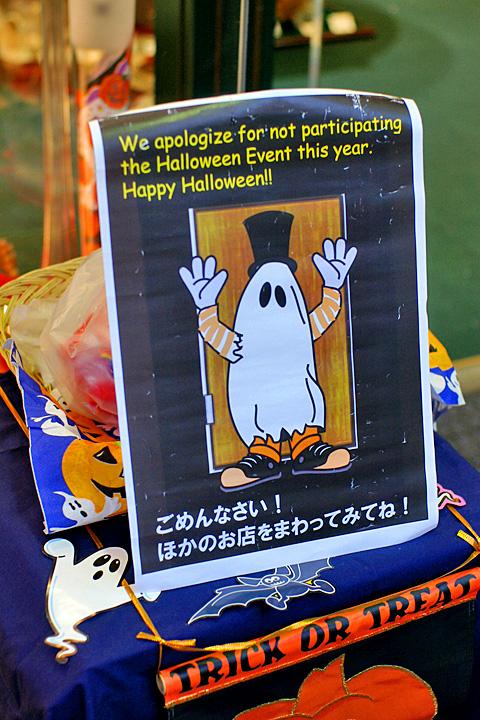 Motomachi Halloween 2006-11