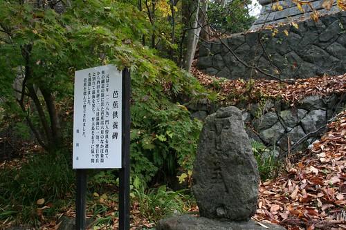 芭蕉供養碑