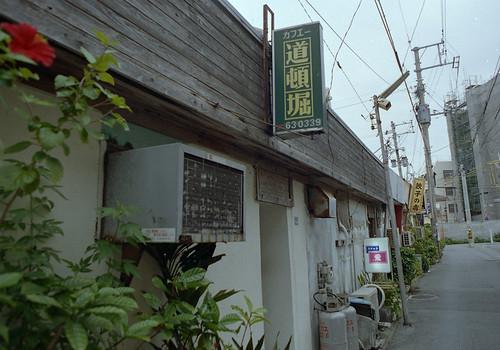 沖縄の道頓堀