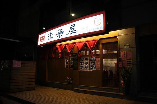 米樂屋 (by Audiofan)