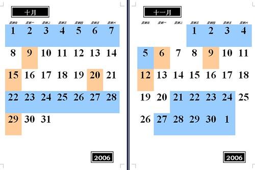 2006-Oct-Nov-Calendar