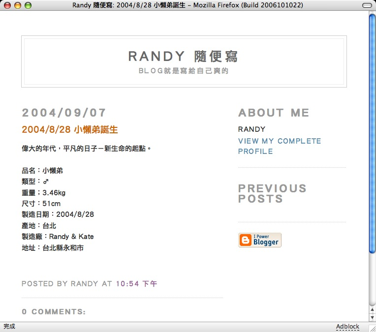 Randy的Blog