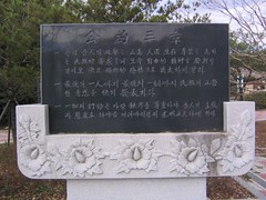 Manhae birthplace 2
