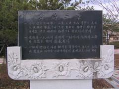 Manhae birthplace 2
