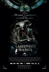 El laberinto del Fauno - Pan's Labyrinth