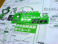 伊豆單車路線地圖.30 種設施的割引券