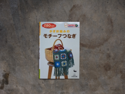 Handicraft No. 47, ONDORI