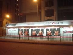 40.香港真是匯豐銀行的大本營