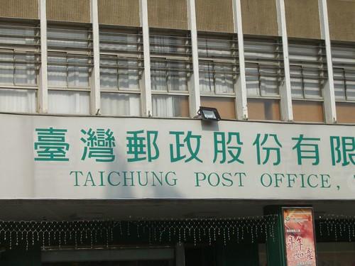 臺灣郵政 (by WorkingMan)