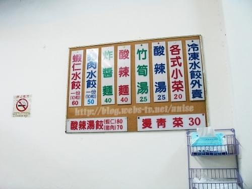 豪季水餃店-價目表