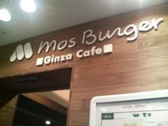 Mos Burger Ginza Cafe
