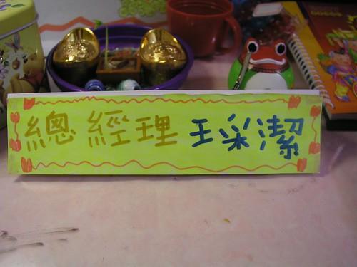 Kenming's 家的總經理_王采潔