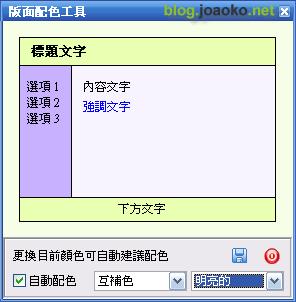 color_picker_05 (by joaoko)