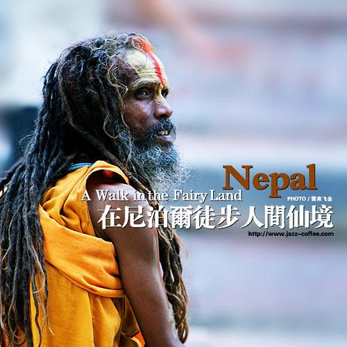 尼泊尔徒步