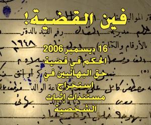 16 ديسمبر 2006 الحكم في قضية حق البهائيين في ذكر عقيدتهم في مستندات إثبات الشخصية