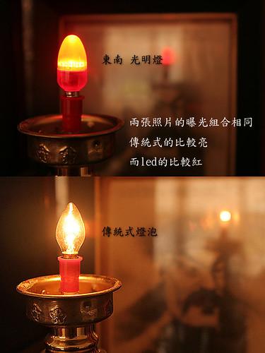 LED光明燈