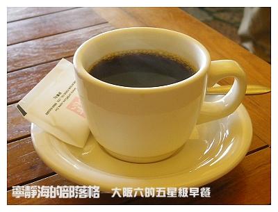 夏季感冬之旅_0117_濃濃咖啡香