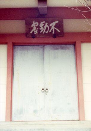 金峯山寺・不動窟<br />