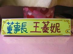 Kenming's 家的董事長_王蓁妮