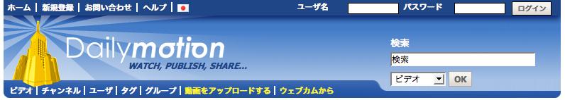 Dailymotion Japan