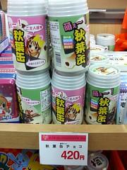 秋葉缶チョコ