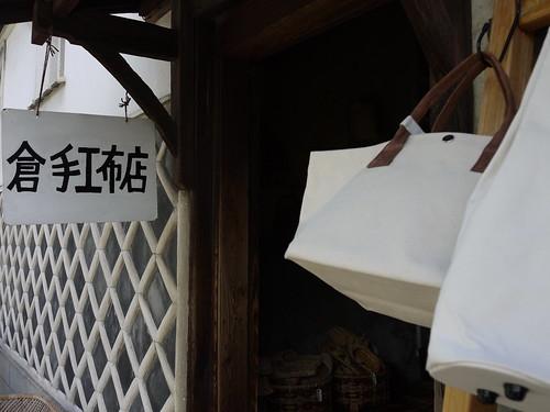 20101010 倉敷