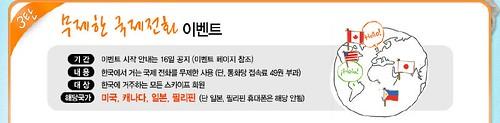 한국스카이프 공짜전화 이벤트