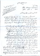 The Letter of President Naguib to Nasser in 1956