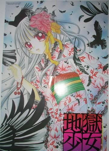 「地獄少女」海報