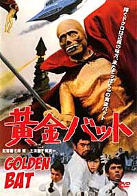 goldenbat