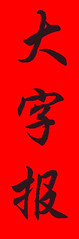 Le nouveau logo du DAZIBAO