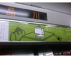 エキナカ車内広告