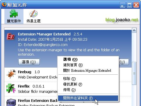 Extension Manager Extended (by joaoko)