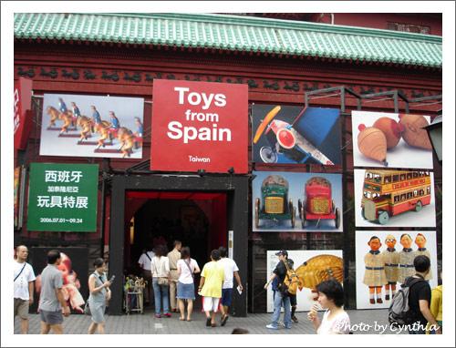 西班牙玩具展