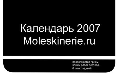 Готовим официальный каледнарь сообщества ru_moleskine